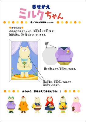 kisekae_milkchan.jpg