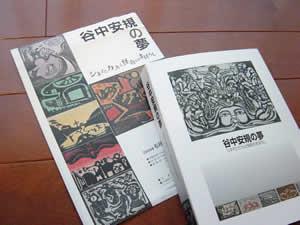 谷中版画展図録