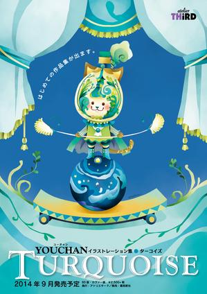 画集『Turquoise』フライヤー表面