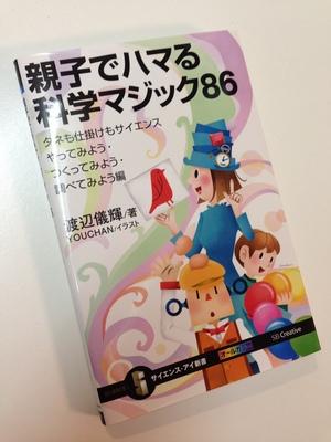 『親子でハマる 科学マジック86』サイエンス・アイ新書
