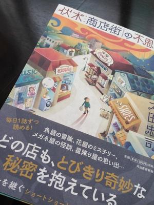 『伏木商店街の不思議』太田忠司:著/河出書房新社