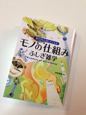 『モノの仕組み ふしぎ雑学』(永岡書店)