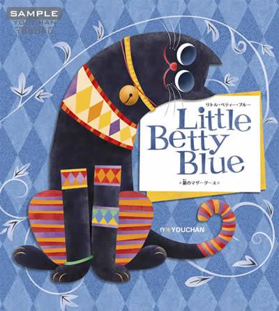 リトル・ベティー・ブルー