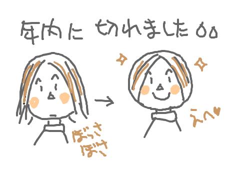 髪切った~~!