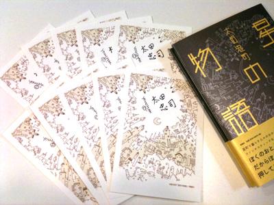 太田忠司さんサイン入り特製カード