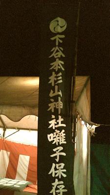 杉山神社その2 獅子舞保存会の幟