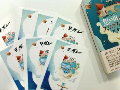 巽先生のサイン入り特製カード!