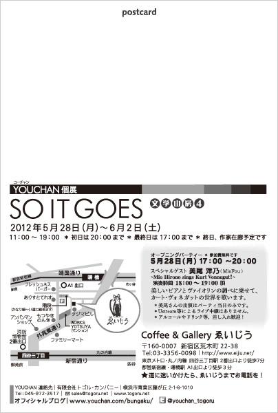 2012年5月28日(月)~6月2日(土)11:00~19:00 (初日は20:00まで/最終日は17:00まで) 会場:Coffee&Gallery ゑいじう 東京都新宿区荒木町22-38