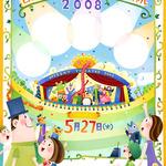 日生劇場国際ファミリーフェスティヴァル2008
