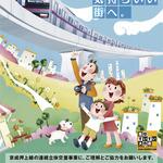 京成電鉄ポスター