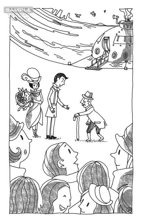 『三十年後』挿絵1