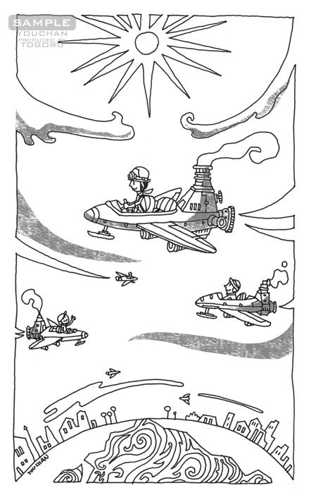 『三十年後』挿絵3