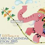 カレンダー展2005