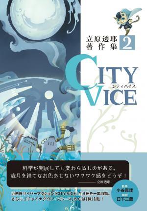 CITY VICE 書影