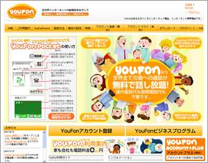 YouFonサイトイメージ