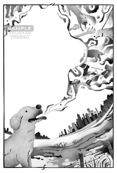 <変化(チェンジ)>後の北公園犬集団におけるトリックスター伝承の発展