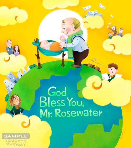 ローズウォーターさん、あなたに神のお恵みを