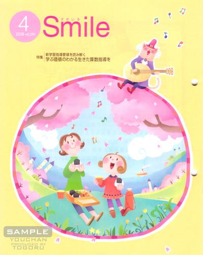 「smile」カバー