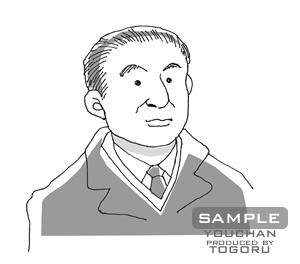 石坂洋次郎