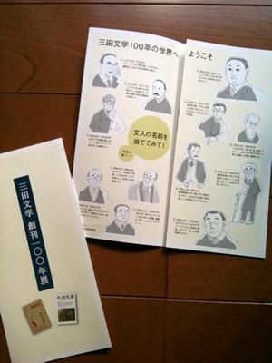 三田文学創刊一〇〇年展パンフレット