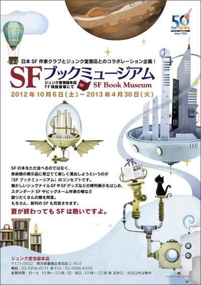 SFブックミュージアム B5サイズフライヤー(オープン前の告知用)