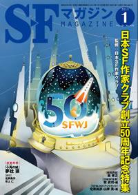 SFマガジン2013年1月号表紙デザイン