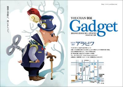 個展「Gadget」大阪・中崎 書肆アラビク
