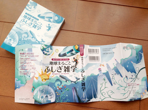 『地球まるごと ふしぎ雑学』カバー全体と本体表紙