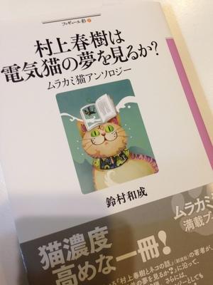 『村上春樹は電気猫の夢を見るか?』装丁