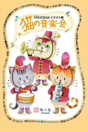 イラスト展「猫の音楽会」