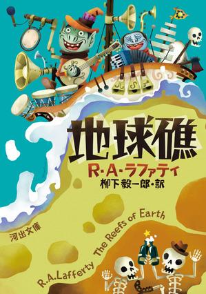『地球礁』カバーイラストと装幀