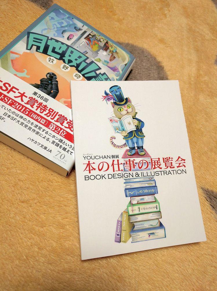 個展「本の仕事の展覧会」図録 (パンフレット)......1,080 円(税込)