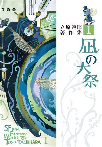 『凪の大祭』書影