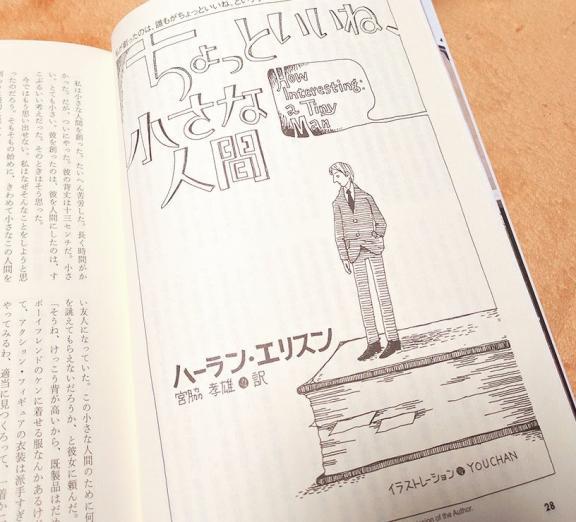 ハーラン・エリスン『ちょっといいね、小さな人間』扉イラストとタイトルレタリング