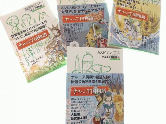 『カスピアン王子』は2017年6月13日発売