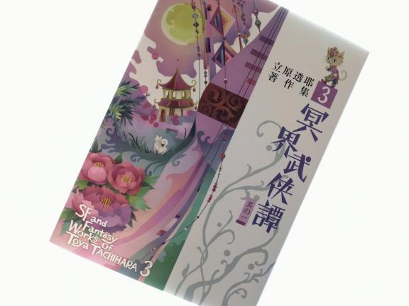 立原透耶著作集3 冥界武侠譚 其の一(表)