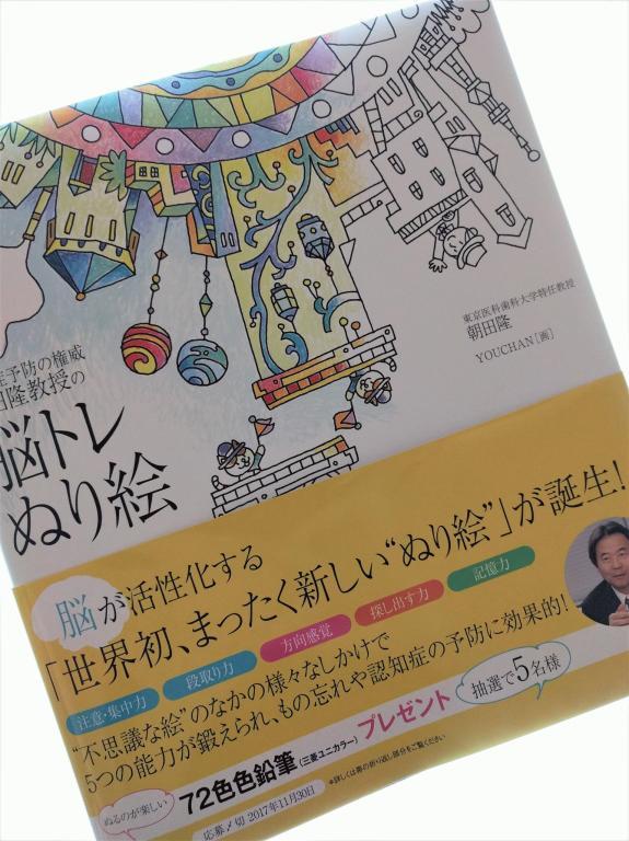2017年9月8日発売『認知症予防の権威 朝田隆教授の 脳トレぬり絵』(大和出版)