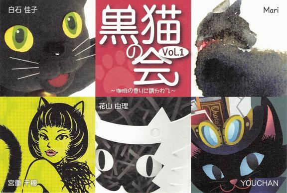 黒猫の会Vol.1 DM
