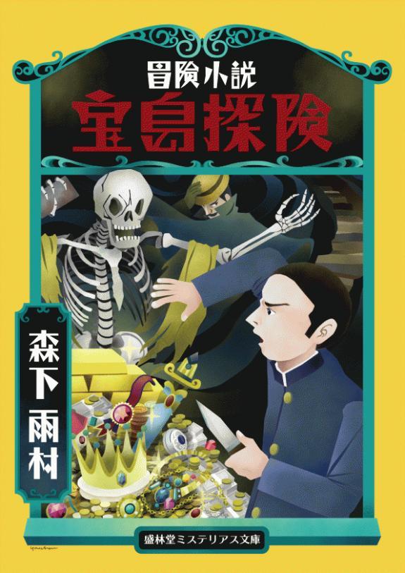 森下雨村『冒険小説 宝島探険』書影