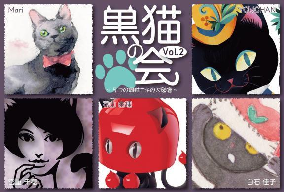黒猫の会Vol.2 DM表面
