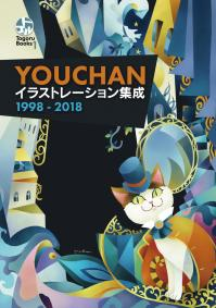 YOUCHANイラストレーション集成 1998-2018 書影