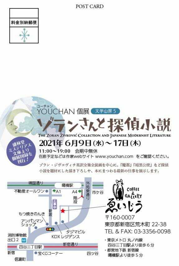 YOUCHAN個展 文学山房5「ゾランさんと探偵小説」詳細