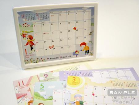 あいおい損保2008年カレンダー