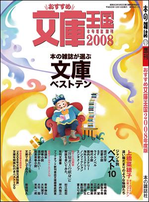 文庫王国2008表紙