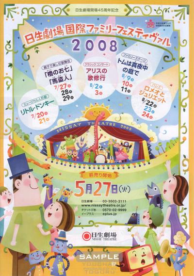 日生劇場 パンフレット 表紙