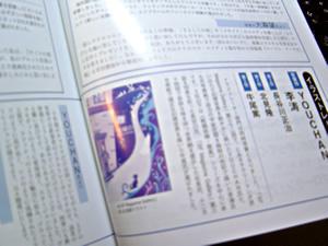 第20回SFマガジン読者賞 イラストレーション部門