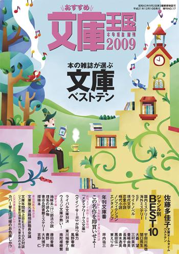 文庫王国2009