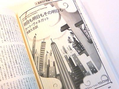 カート・ヴォネガット挿絵