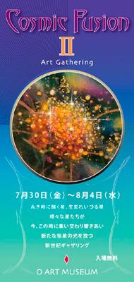 cosmic fusion 2