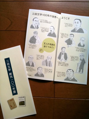 三田文学一〇〇年展パンフレット